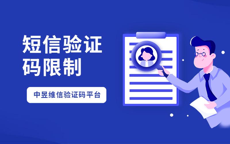 中昱维信短信验证码平台.png