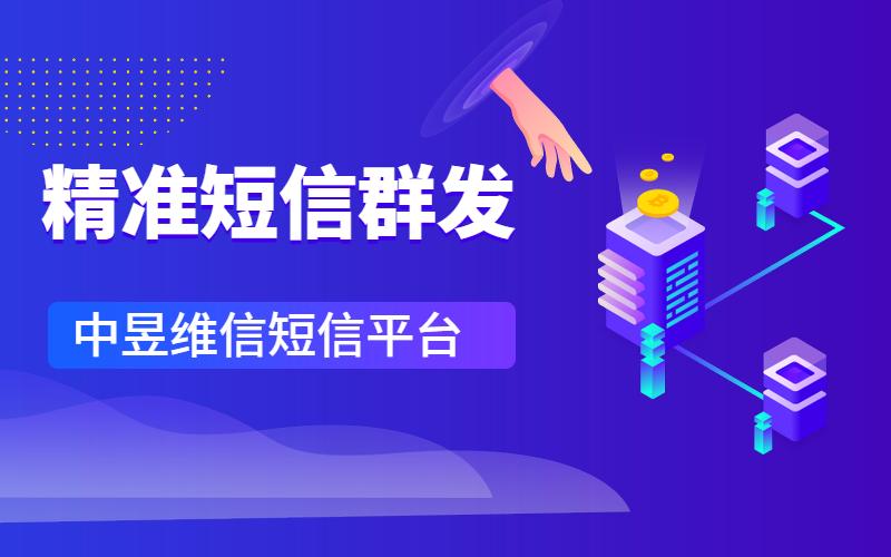 中昱维信精准短信群发平台.png