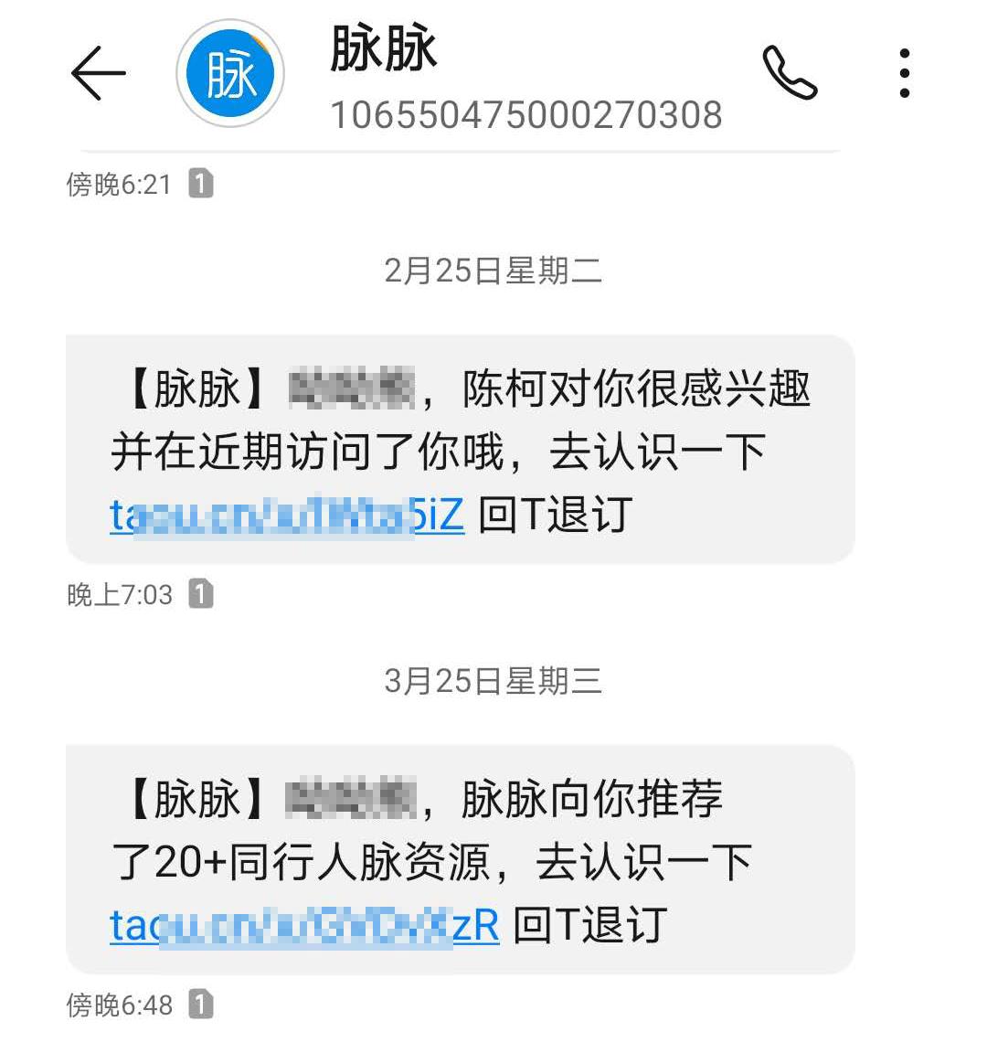 群发用户召回短信