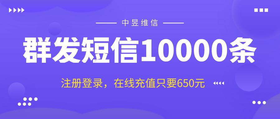 群发短信10000条