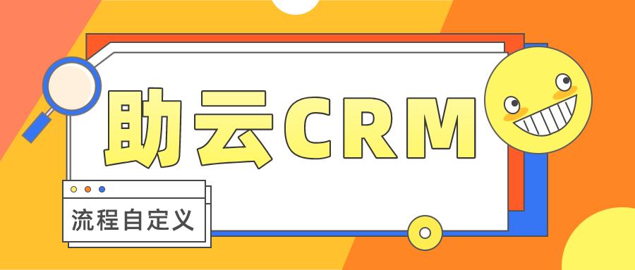 助云CRM流程自定义