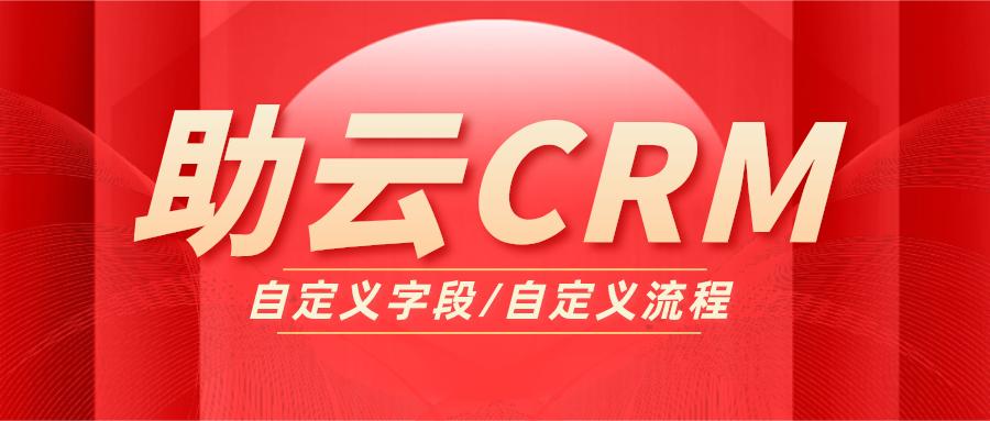 企业微信助云CRM