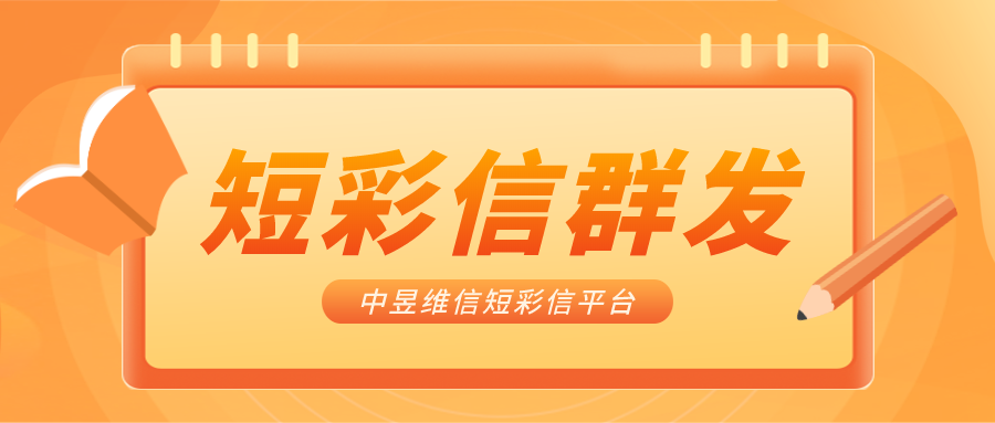 美容美发行业短彩信群发平台.png