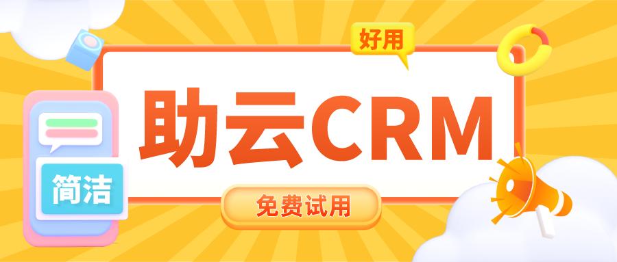 助云CRM客户管理软件