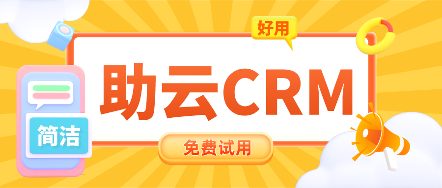 助云CRM企业客户管理