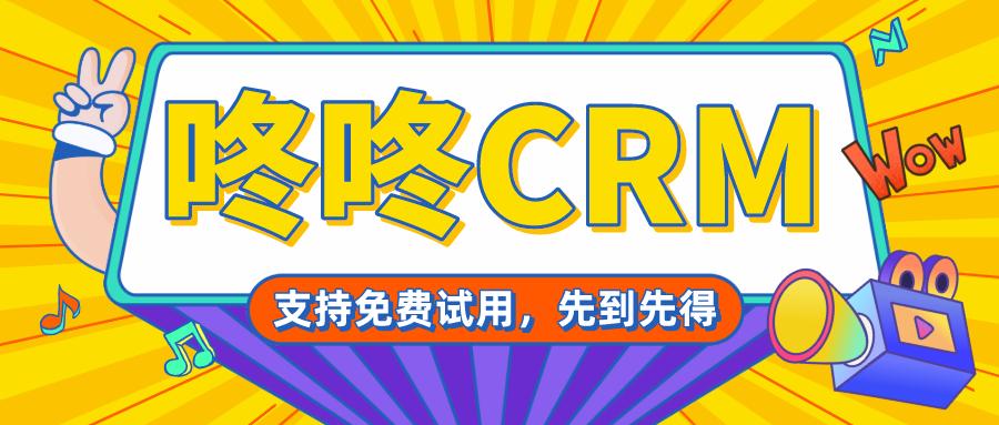 咚咚CRM企业信息管理软件