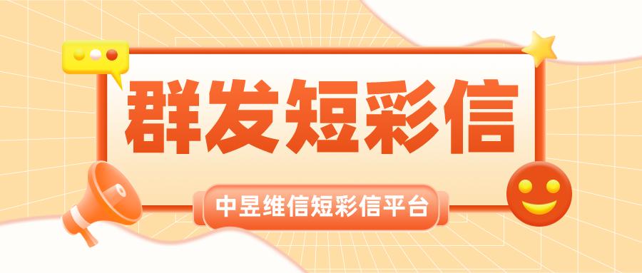 彩信群发平台.png