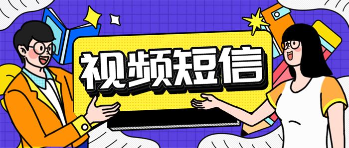 漳州市视频短信如何选择?