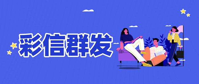 淮安市彩信群发平台可以发视频吗?
