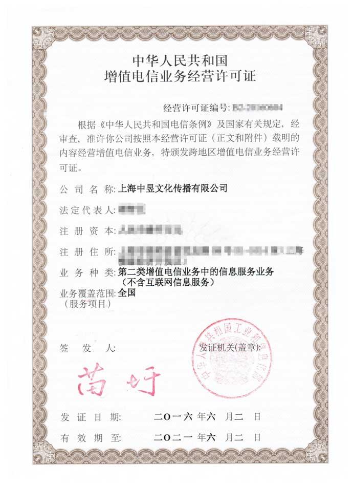 中昱文化电信经营服务许可证