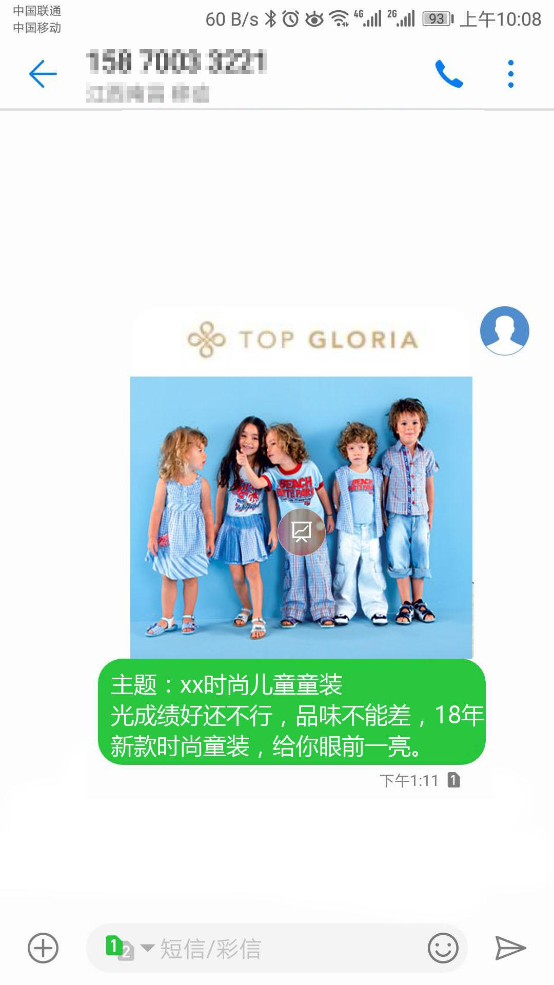 儿童节服装彩信群发接收显示