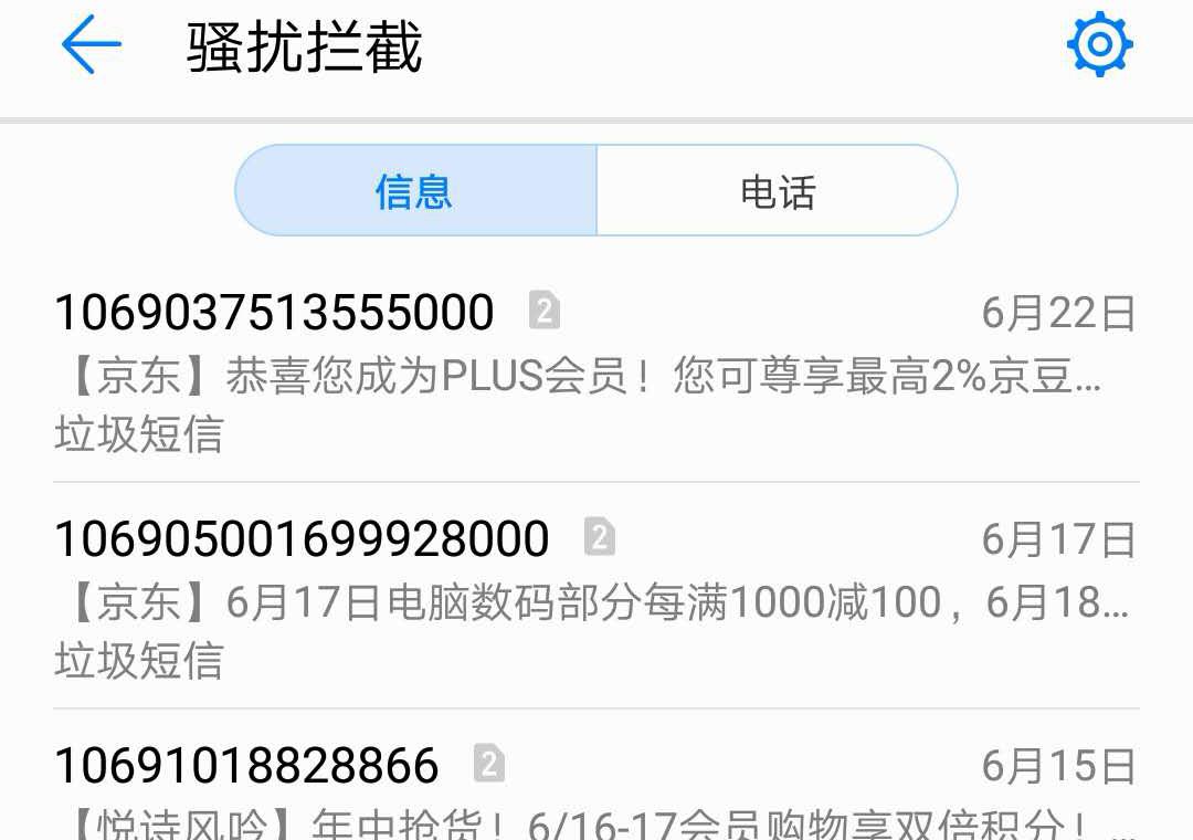 短信验证码拦截