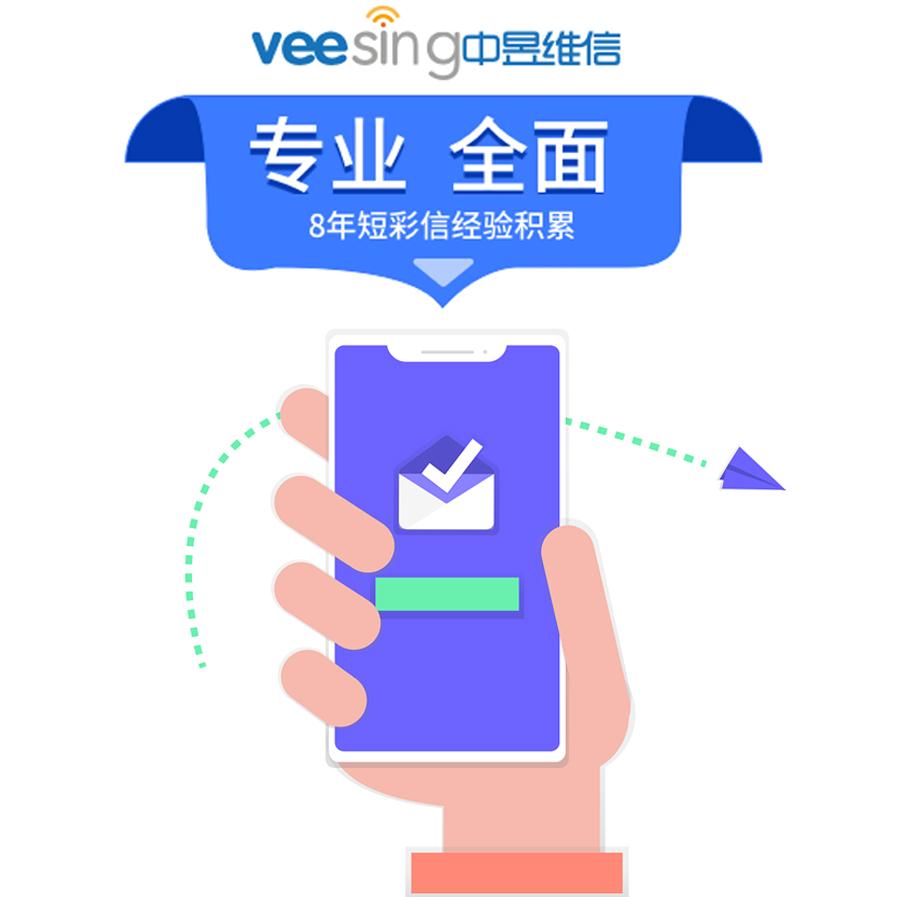短信验证码接入指南