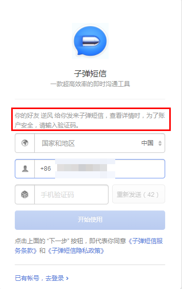 子弹短信网页注册