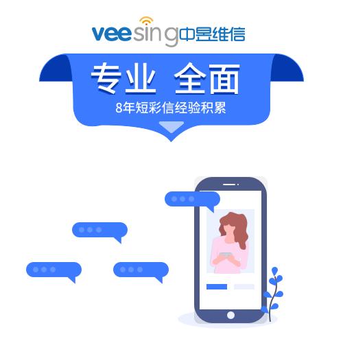 中昱维信短彩信平台