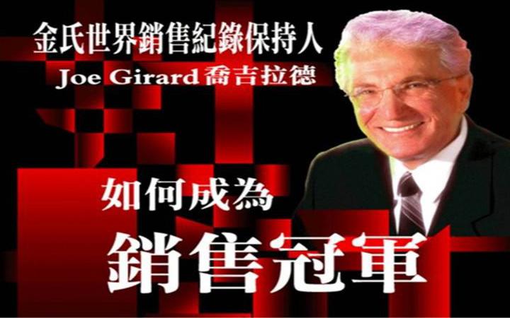 乔·吉拉德