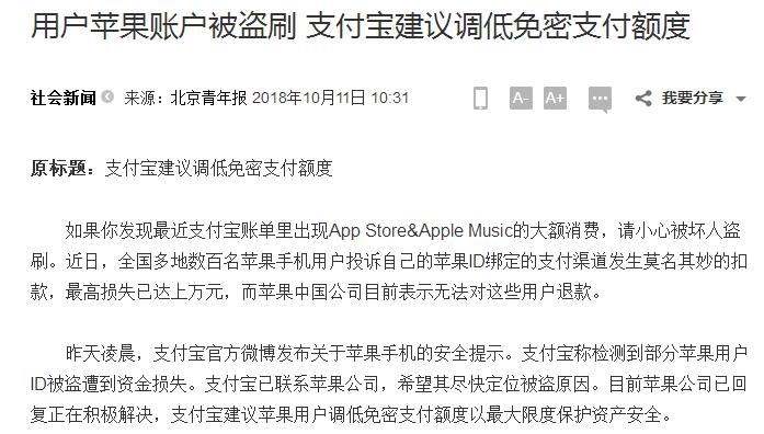 苹果账户被盗刷