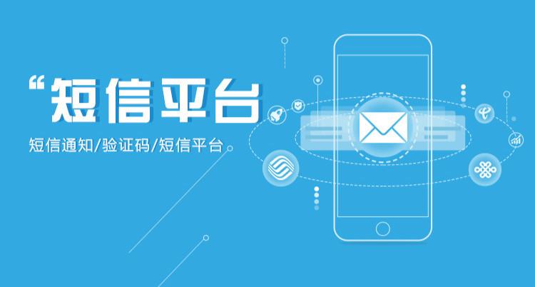 短信群发平台