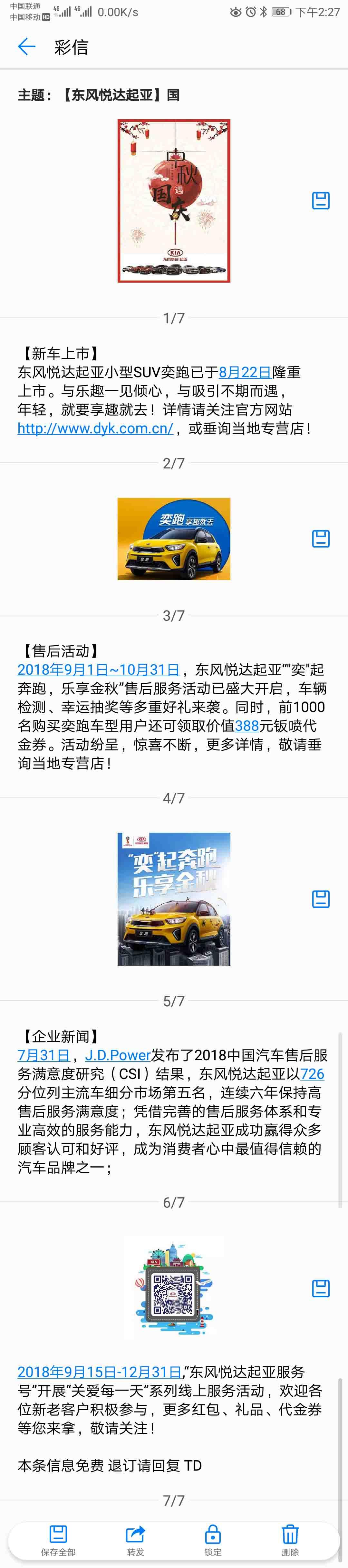 东风悦达起亚新车上市群发彩信案例