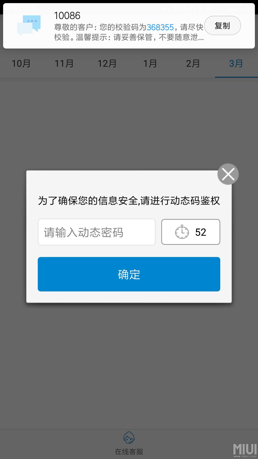 短信验证码示例