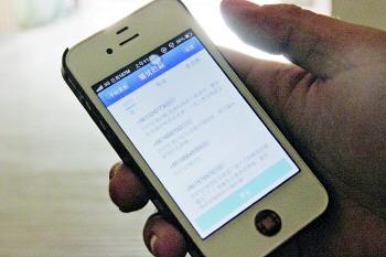 群发短信示例