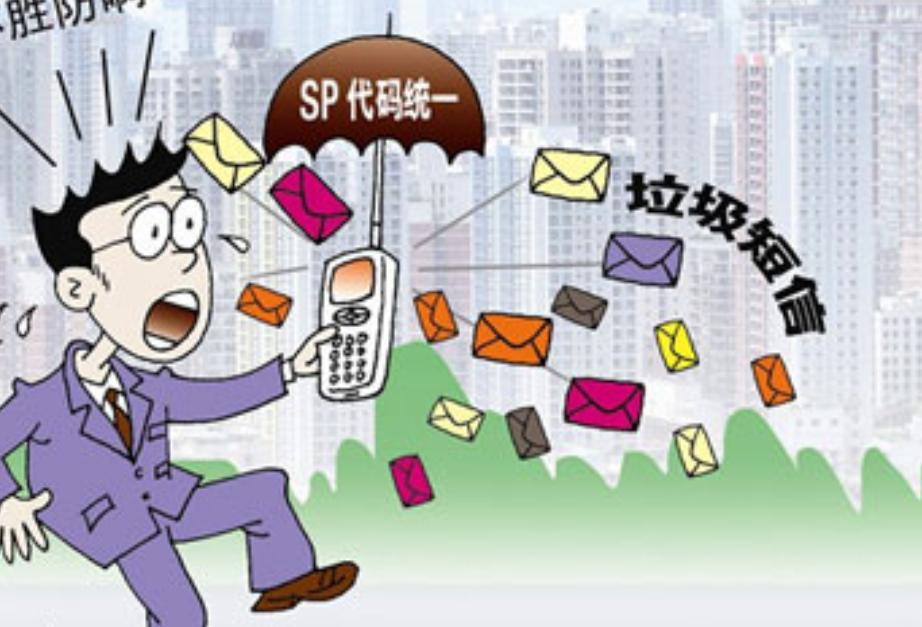 短信验证码平台
