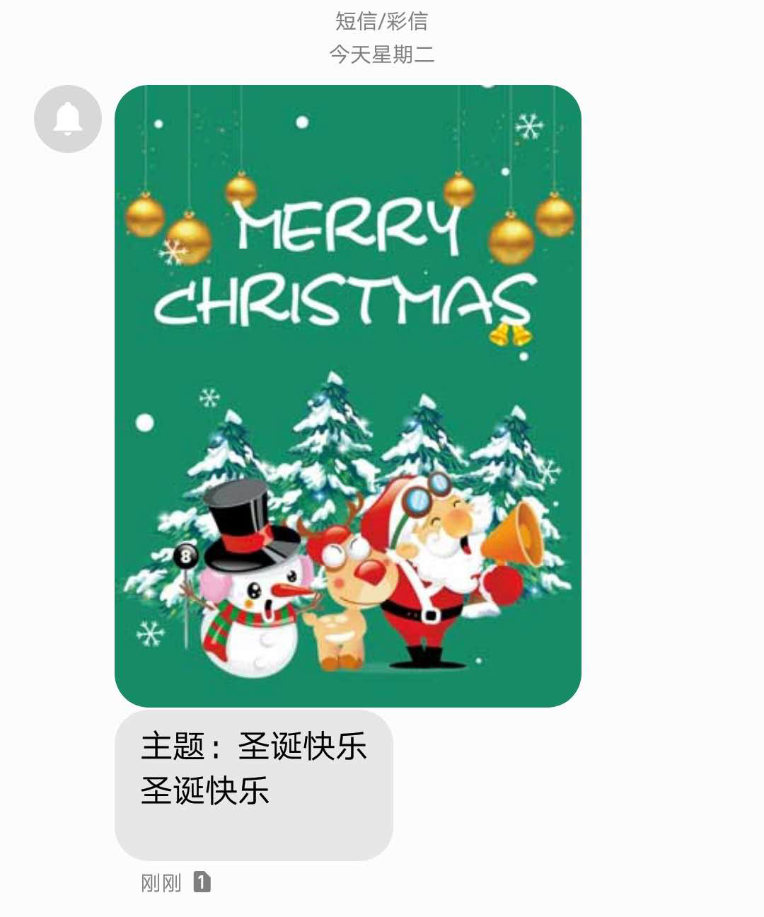 圣诞群发彩信祝福
