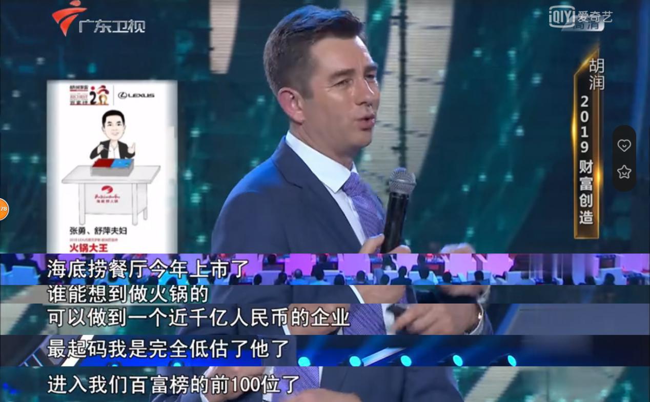 胡润总结2018年经济黑马