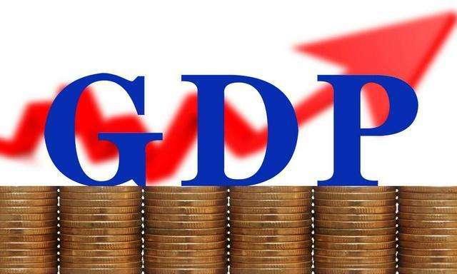 gdp上涨