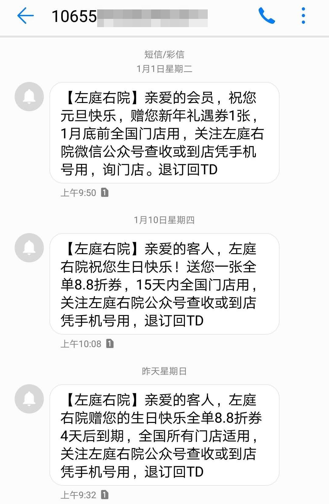 实体行业短信群发案例