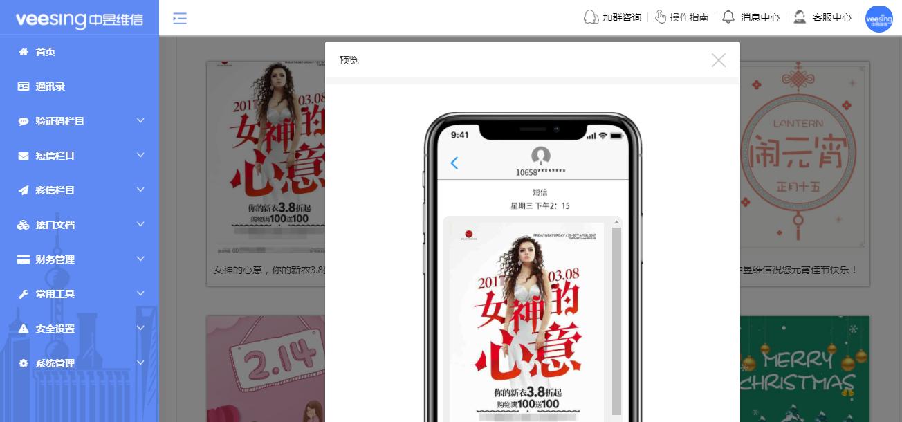 彩信平台界面