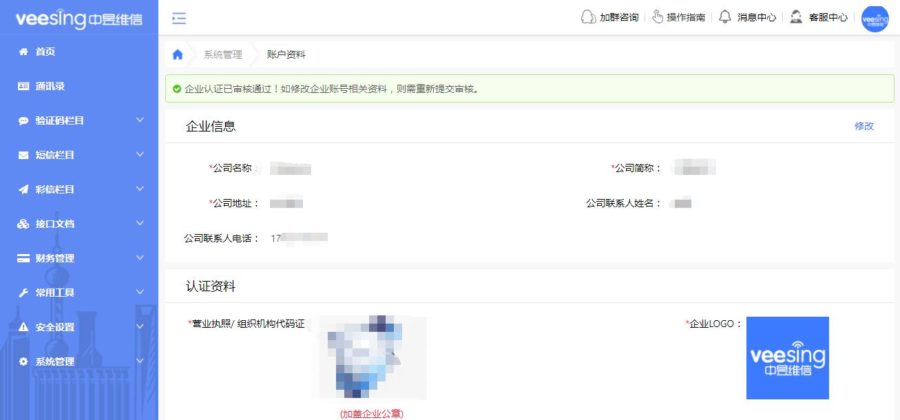 彩信平台资质认证