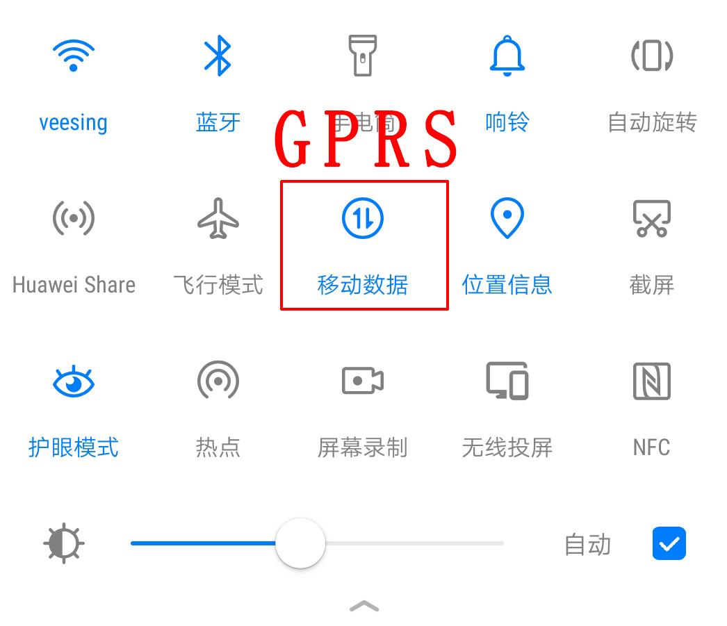 手机数据流量(GPRS)