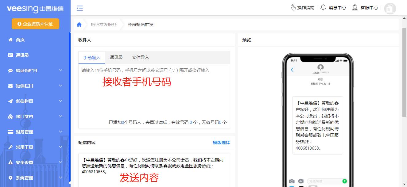 输入接收者手机号码和编辑群发内容