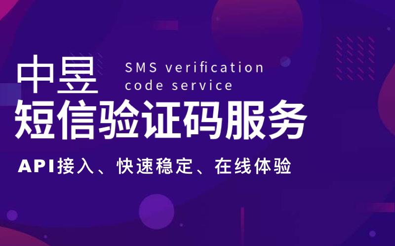 短信验证码服务