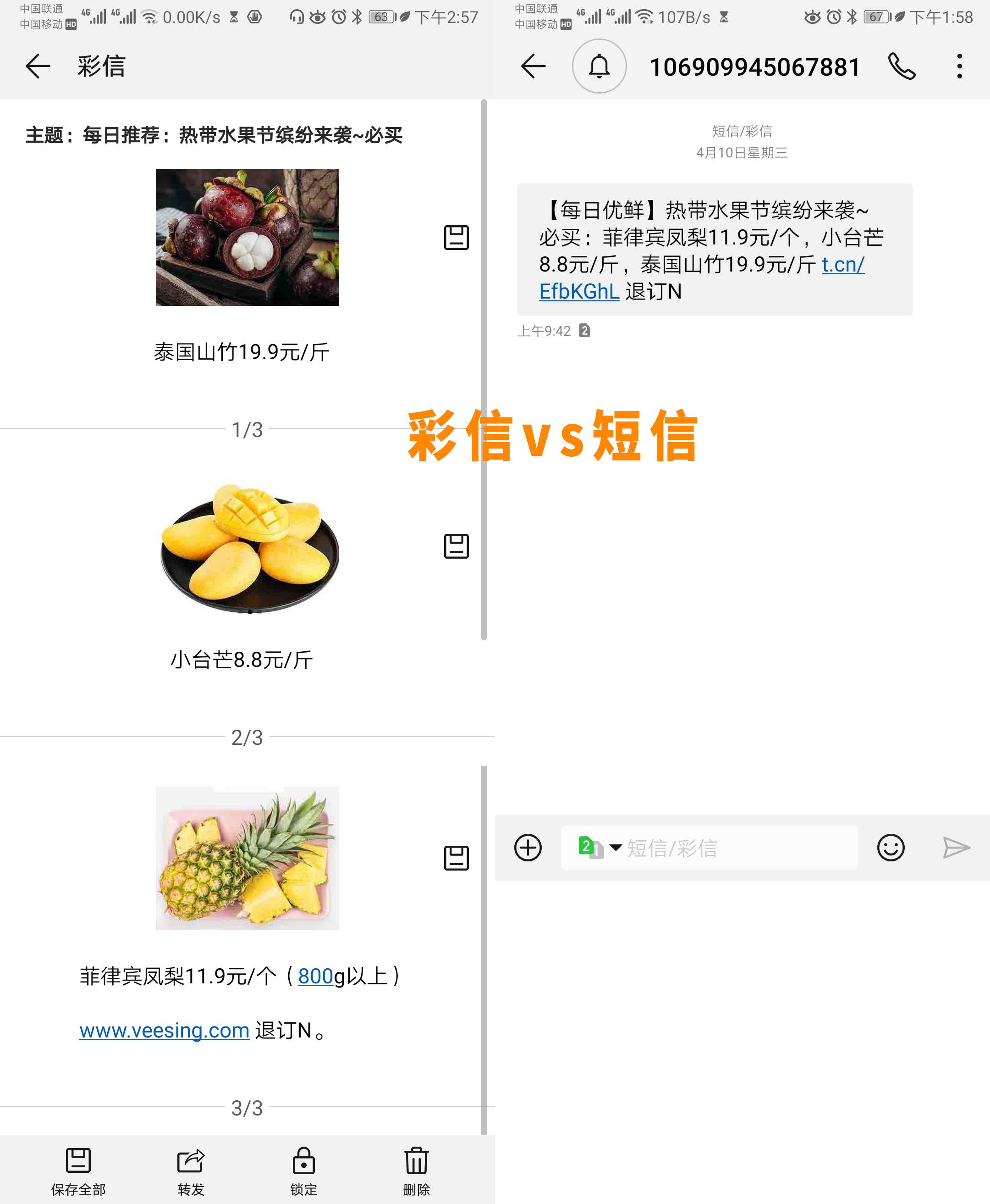 短信和彩信接收对比图.jpg