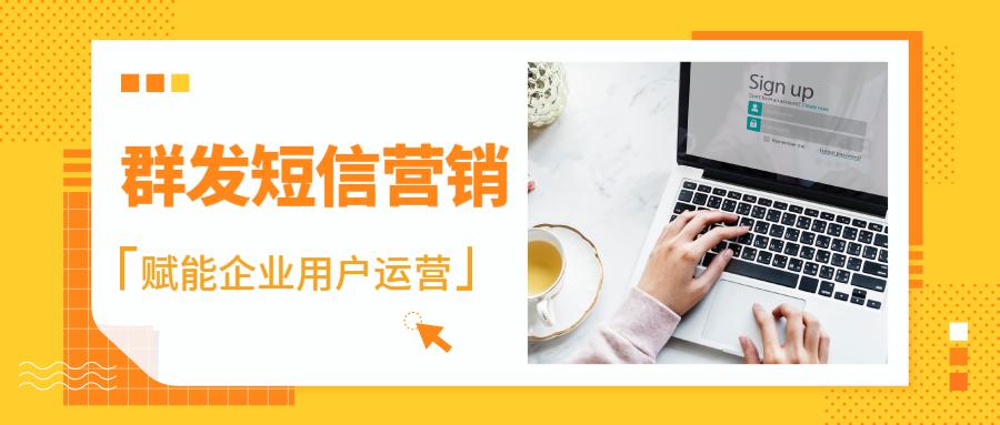 群发短信营销优势.png
