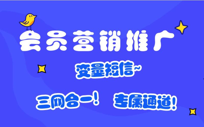 会员短信营销推广.png