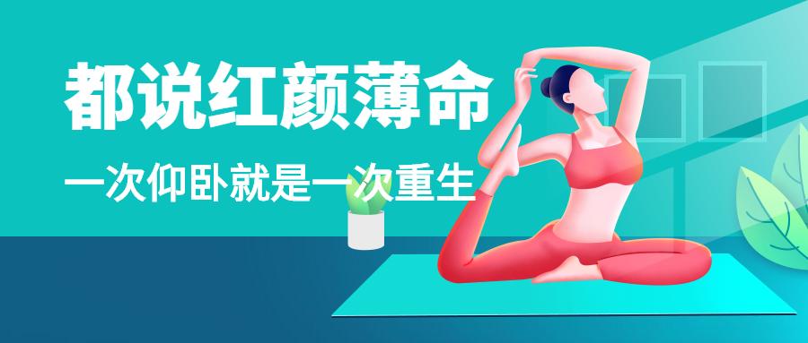 健身行业宣传.png