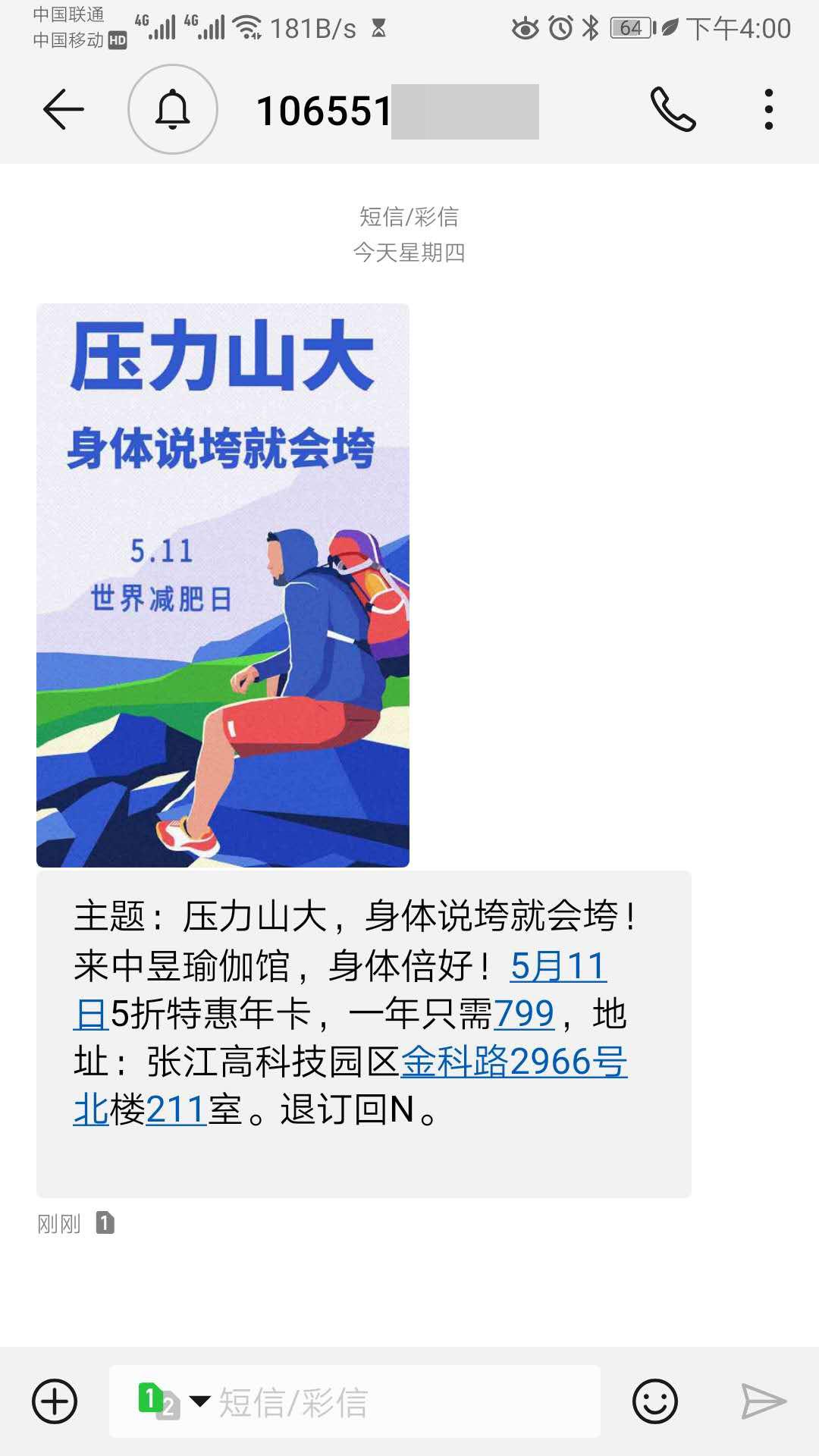 健身行业彩信接收案例.jpg