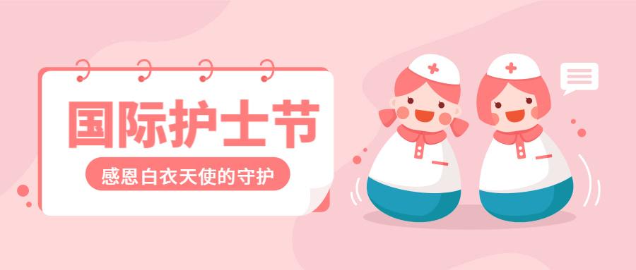 国际护士节.jpg