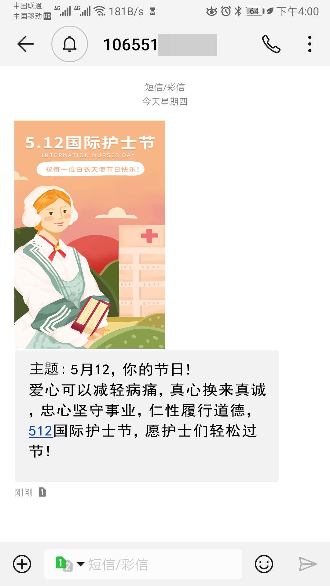 护士节彩信接收案例.jpg