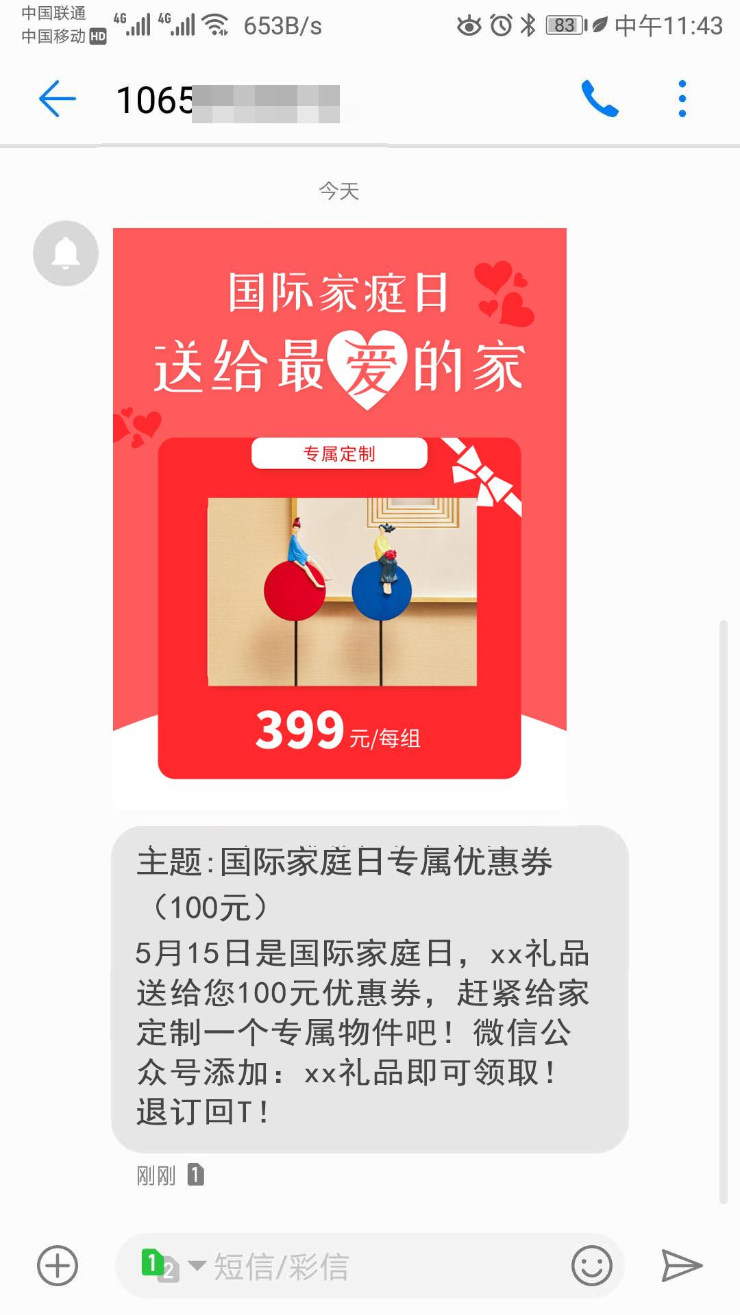 礼品行业群发彩信营销示例.jpg