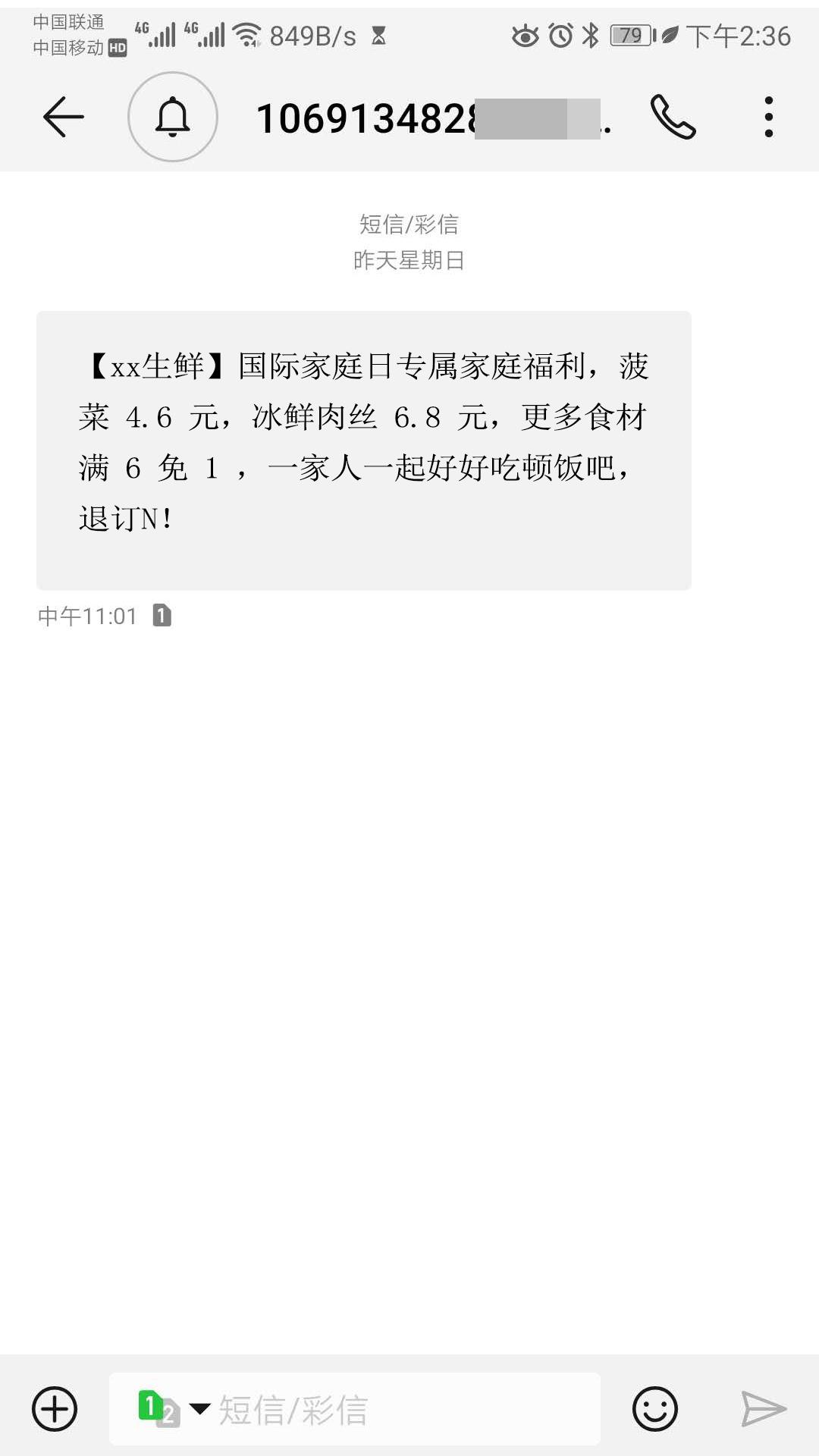生鲜行业群发短信营销示例.jpg
