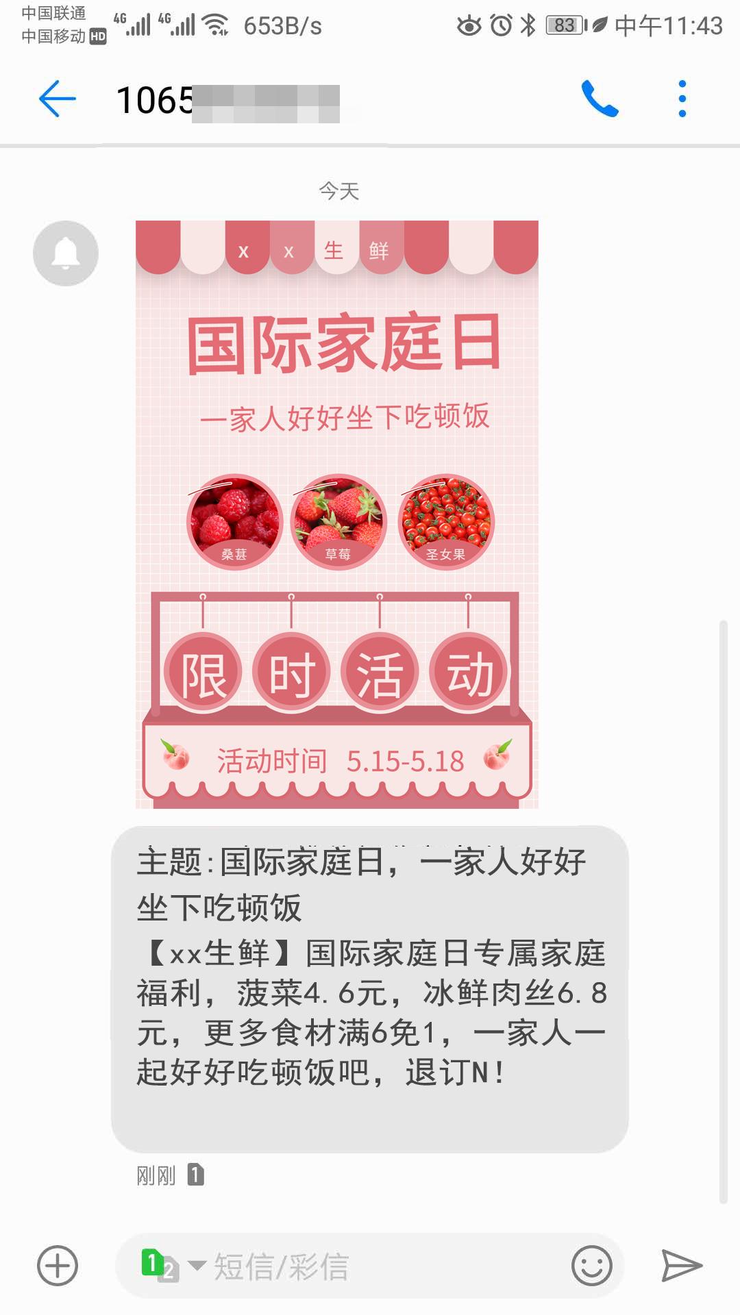 生鲜行业群发彩信营销示例.jpg