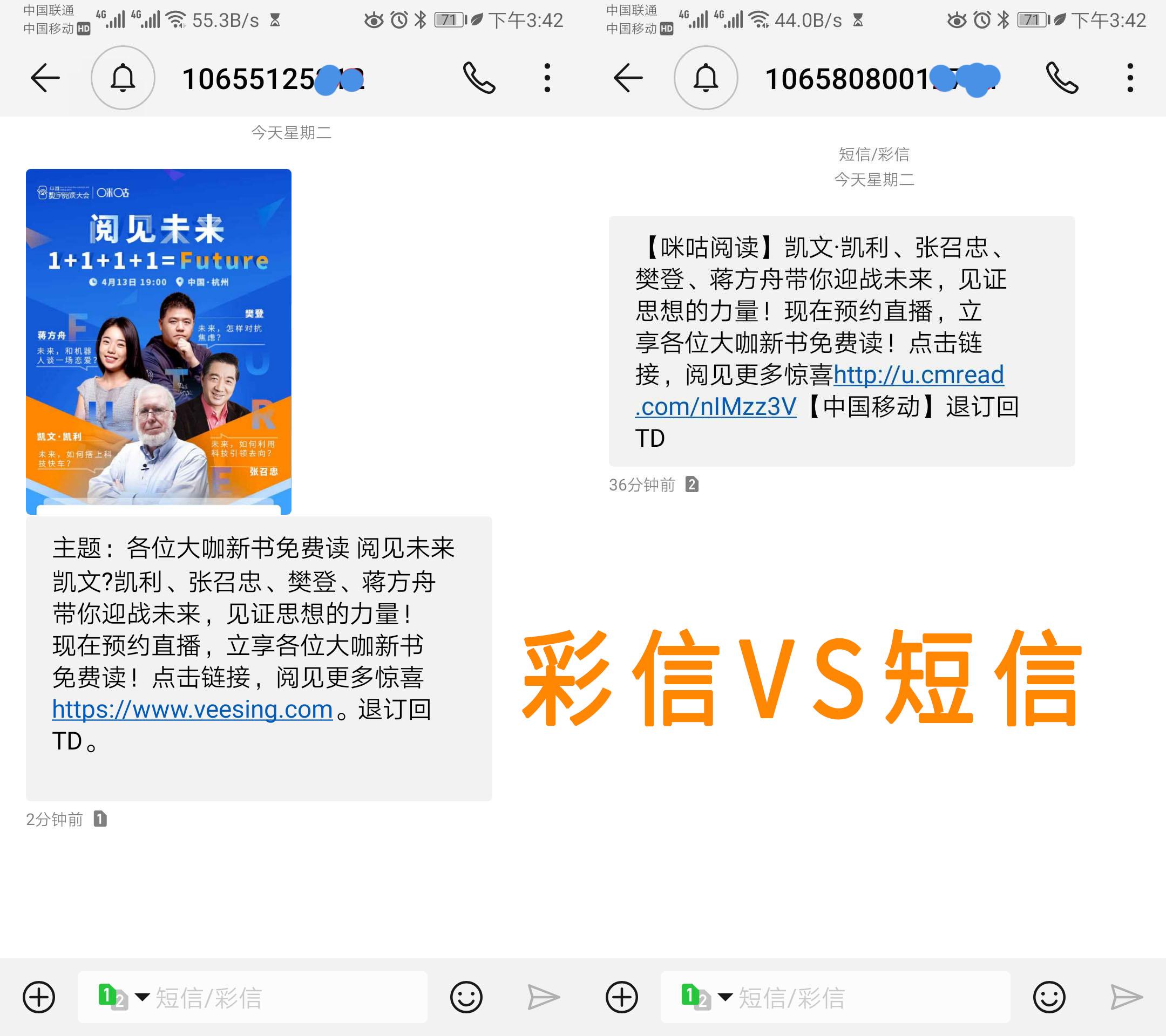 短信和彩信接收对比.jpg