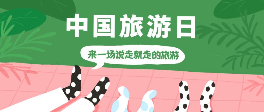 中国旅游日.png