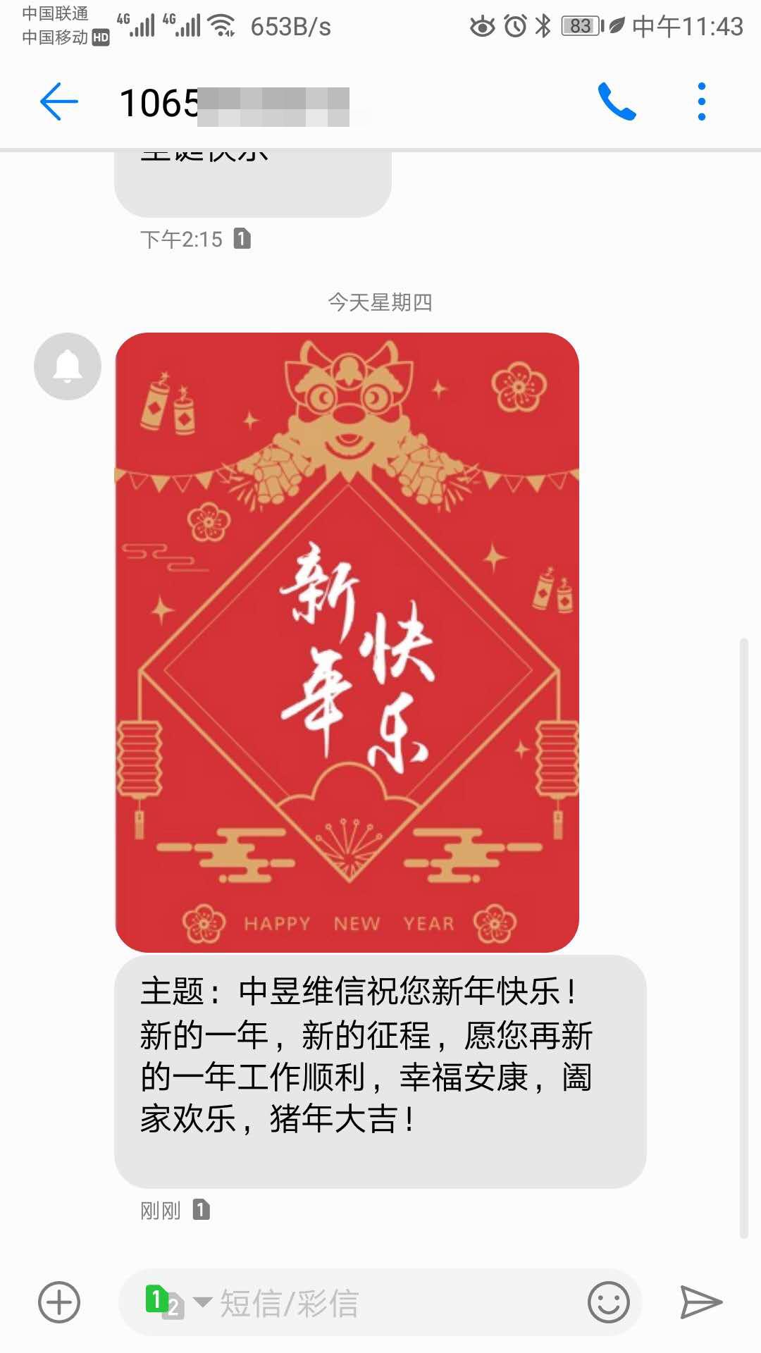 节日祝福彩信案例.jpg