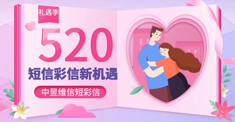520情人节短信彩信新机遇.png