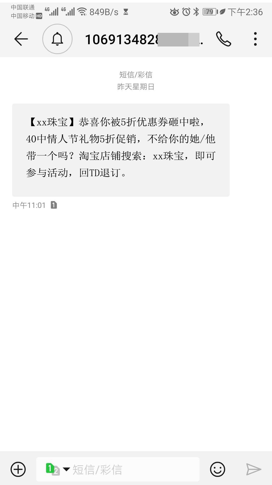 珠宝首饰群发短信示例.jpg